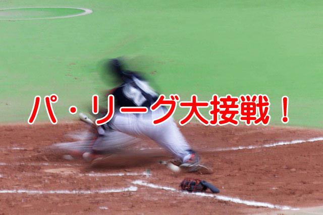 ソフトバンク対北海道日本ハム2016年パ・リーグの頂点は
