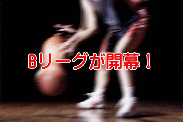 Bリーグが開幕果たしてプロバスケットは日本で受けるのか?