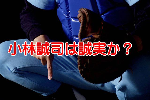 イケメンに騙されるな!小林誠司は誠実ではない3つのプレイ