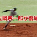 立岡宗一郎が1軍復帰巨人の苦悩は2番打者不在から始まった