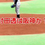 村田透が日本球界復帰か?3年でクビのドラ1は阪神移籍か?