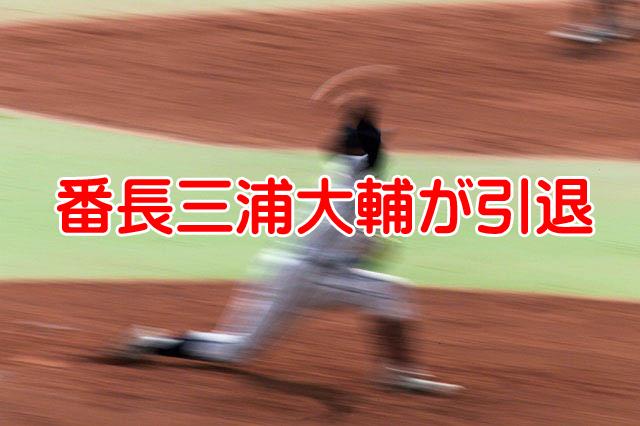 番長三浦大輔引退試合で10失点KO24年連続勝利ならず