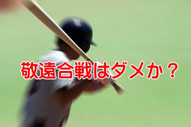 なぜ巨人は広島鈴木と勝負したのか?タイトル狙いの敬遠合戦