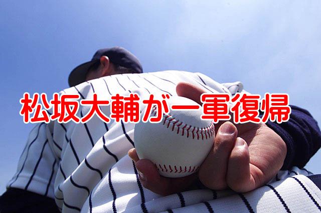 松坂大輔がついに日本復帰後初の1軍登録平成の怪物が蘇る