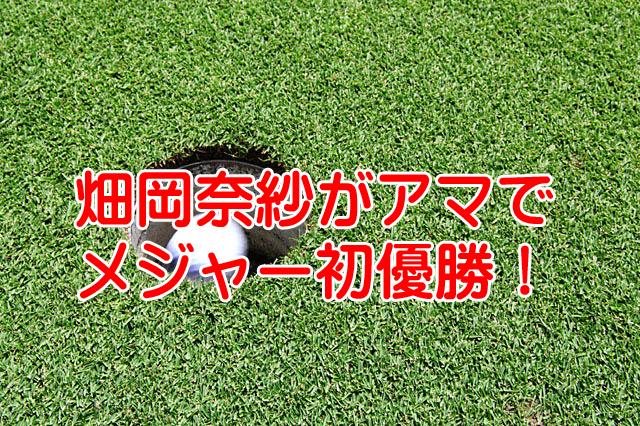 史上初アマチュアで日本女子オープン制覇畑岡奈紗(ナサ)?