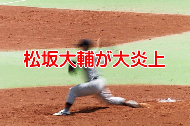 松坂大輔が大炎上の5失点このまま引退とか言わないよな?