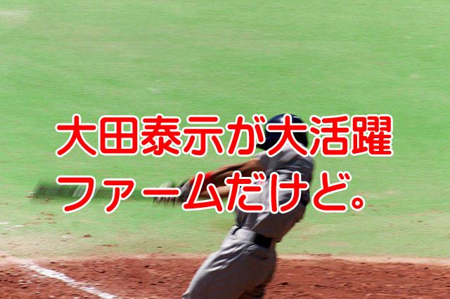 大田泰示ファーム日本選手権でガッツポーズそれでいいのか?