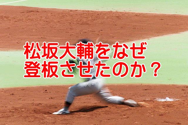 ソフトバンクはなぜ調整過程の松坂大輔を登板させたのか?
