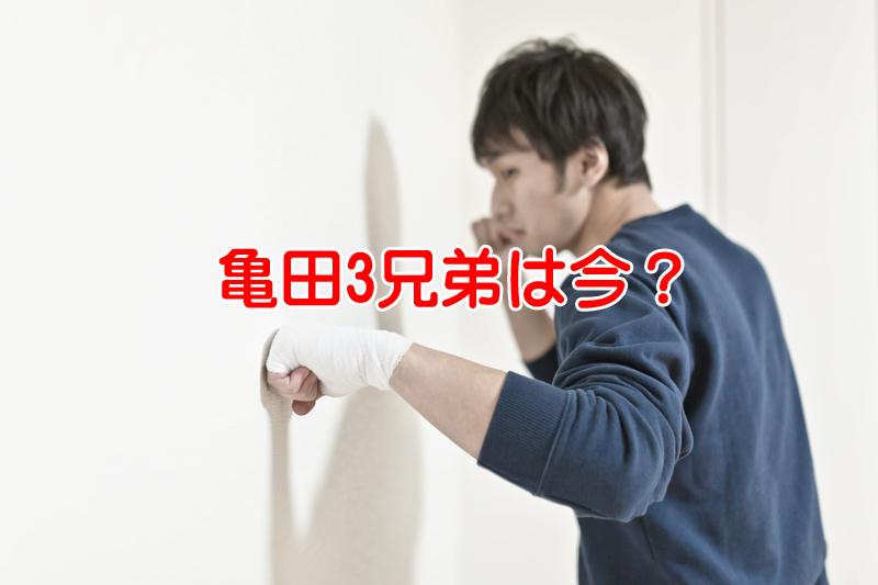 亀田3兄弟は本当に強かったの?亀田家は今何をしてるのか?