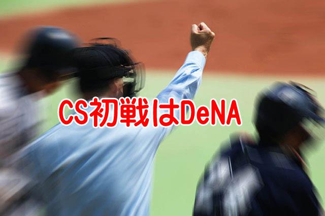 CS初戦はDeNAが爆勝果たして監督が原辰徳なら勝てたか