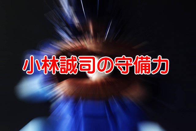 小林誠司の守備力は本当に高いのか?打撃もダメ守備も下手?