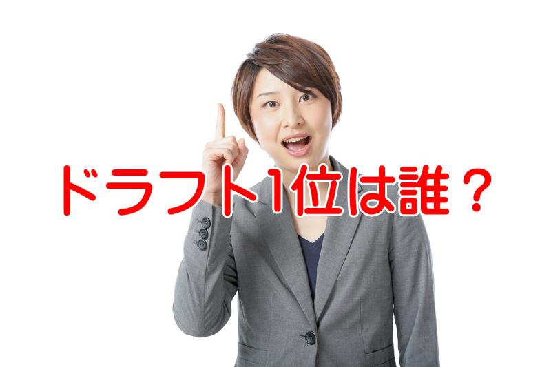 2016年巨人のドラフト1位は誰だ田中?佐々木?今井?