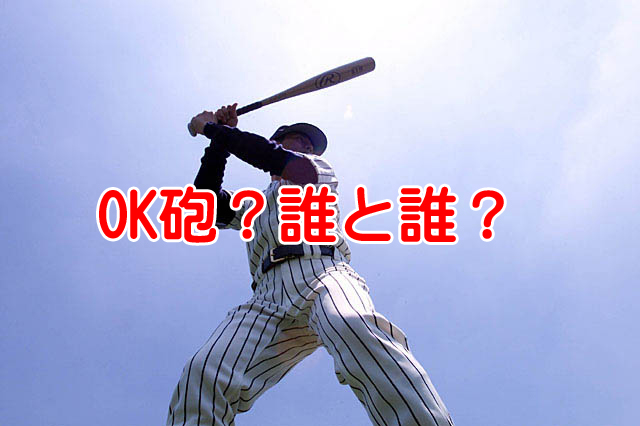 4番打者の成長を見守りたいOK(岡本・清宮)砲は実現する