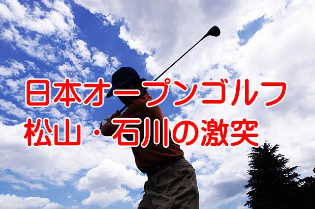 日本オープンゴルフ石川と松山が決勝へ日本のレベルは低くない