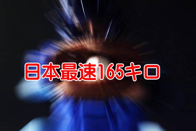 大谷翔平の165キロでCS終幕優勝同士の日本シリーズ確定