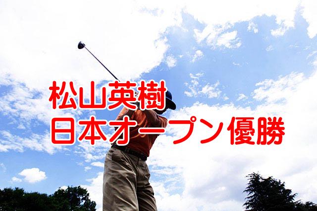 松山英樹が日本オープン初制覇石川遼と松山はどっちが強い?