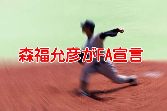 ソフトバンク森福允彦がFA宣言か?松井キラー遠山の再現か