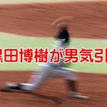 黒田博樹が男気引退を決めた理由は成績なのか?家族のためか