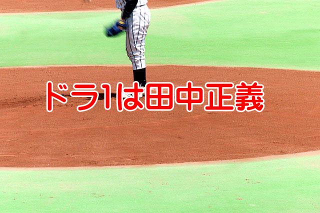 2016年巨人ドラフト1位は田中正義で決定抽選覚悟で勝負