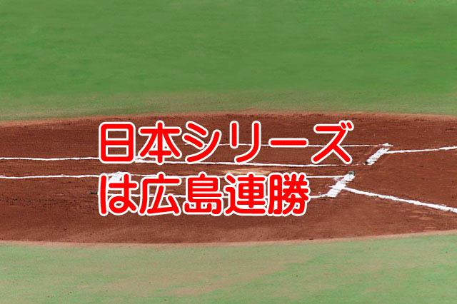日本シリーズ広島が連勝スタート日ハムは大谷温存策が裏目?