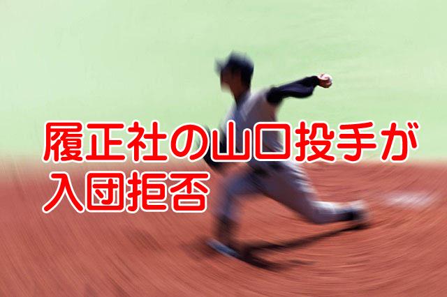 日本ハムドラフト6位履正社の山口が入団拒否強行指名戦略は正しいか