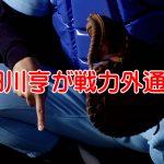 ソフトバンク細川亨が戦力外通告打てない捕手のFA移籍先は?中日か?