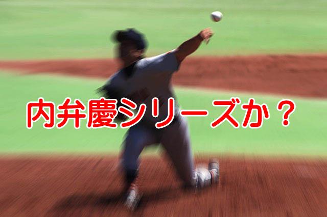 広島カープ2003年日本シリーズ阪神対ダイエーの内弁慶の再現なるか