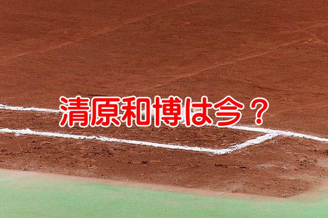 清原和博は今何をしてるのか?悲しきスーパースターの末路