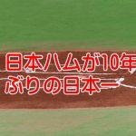 日本ハム2016日本シリーズ制覇!脅威の活性化を産むチーム作り