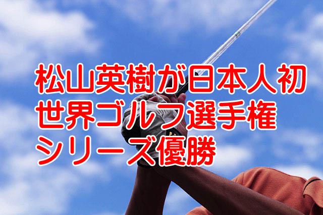 松山英樹世界ゴルフ選手権シリーズ日本人初優勝パターで掴んだ23アンダー