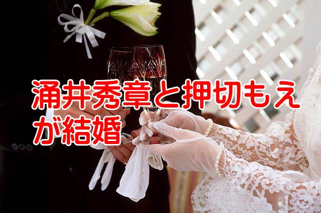 ロッテの涌井秀章が押切もえと結婚元カレ野間口も祝福してるだろう