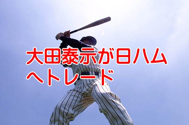 大田泰示が日本ハムへトレード移籍!ついに巨人から戦力外に