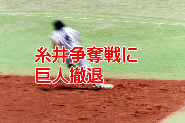 オリックス糸井は阪神で決まりなのか?巨人撤退ムードはどうなんだ