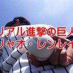 巨人ドラ7リャオ・レンレイが来日!リアル進撃の巨人はプロ野球最長身か?
