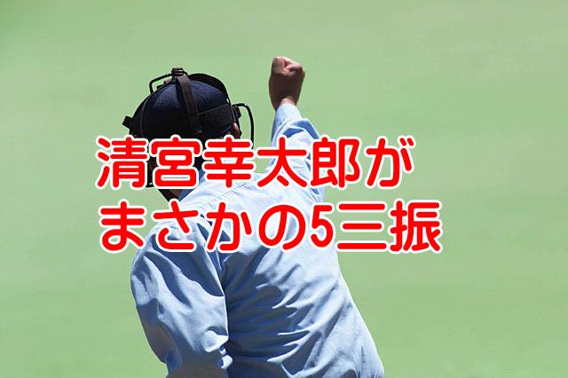 清宮幸太郎がまさかの5三振ドラフトでの評価は格下げされてしまうか?