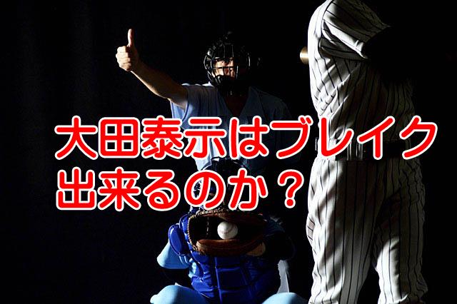 日本ハム大田泰示を栗山監督は渇望していた?巨人は我慢できなかったのか?