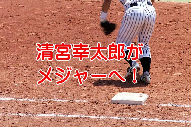 清宮幸太郎が早稲田大学進学からメジャーへ?巨人入りは絶望なのか?