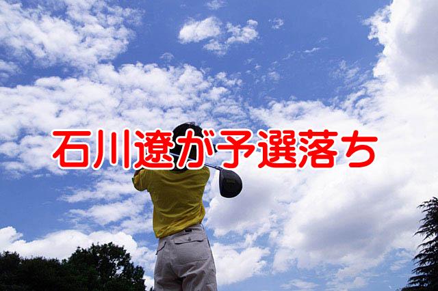 石川遼米国男子ツアー2戦目は予選落ち危機松山英樹との違いは?