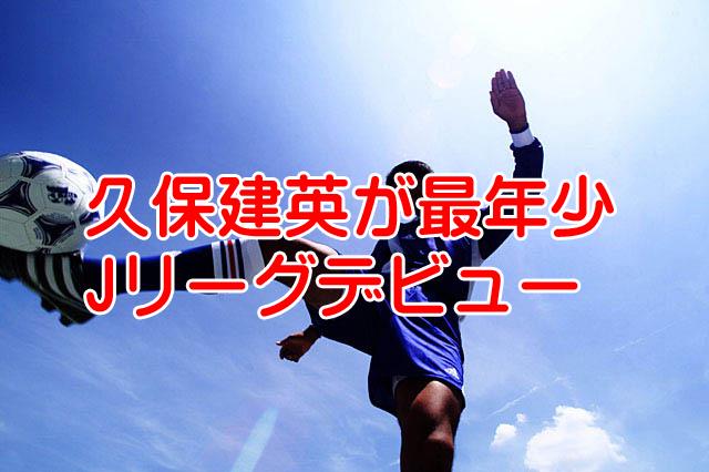 日本のメッシ久保建英がJリーグ最年少デビュー!過剰報道し過ぎだろ