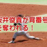 巨人桜井俊貴が背番号変更の屈辱!ドラフト1位右腕はもう崖っぷち
