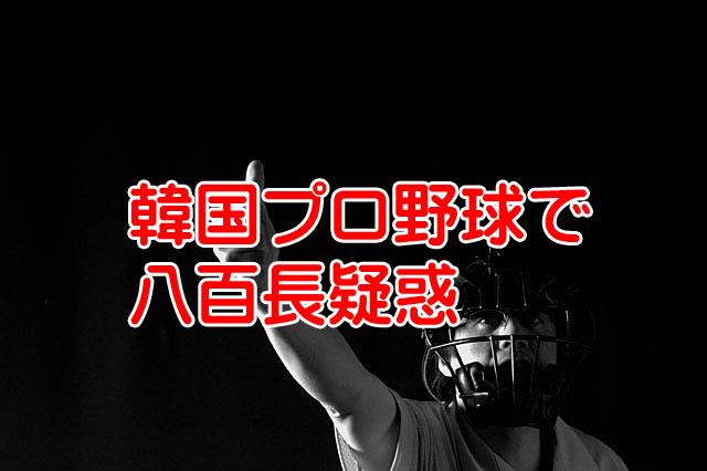 韓国プロ野球で八百長疑惑!なくならない黒い疑惑は格差の影響なのか?