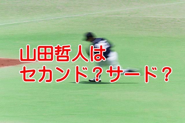 WBC2017最強オーダー!山田哲人はセカンドかサード?興奮する豪華キャスト