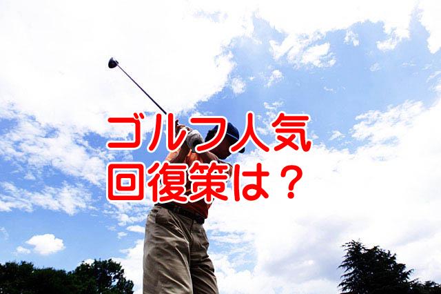 松山英樹大活躍でもゴルフ人気は上がらない!ゴルフ人口を増やす方法は?