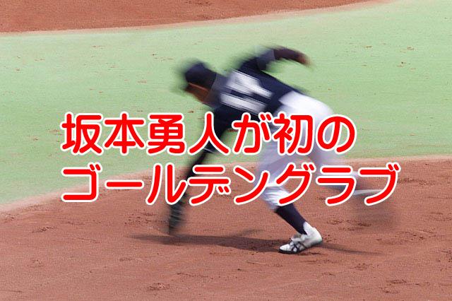 巨人坂本勇人が初のゴールデングラブ賞獲得!ついに足りなかったピースが揃う