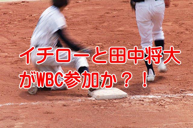 イチローと田中将大のメジャー組WBC出場容認へダルビッシュはNG?
