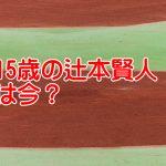 阪神タイガース15歳の辻本賢人の人生を久保建英に教えてあげよう