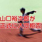 日本ハムドラフト6位履正社山口裕次郎が入団拒否のホントの理由は?
