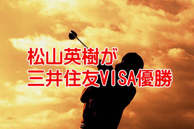 松山英樹が2016三井住友VISA完全優勝!選んだドライバーはキャロウェイ?