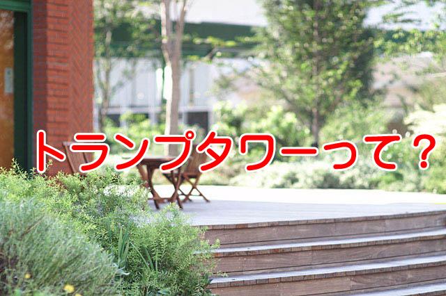 田中将大と里田まいがトランプタワー居住を完全否定フジテレビの凋落が酷い