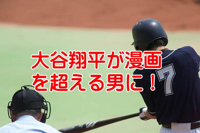 大谷翔平が東京ドームの屋根直撃弾!ルールはどうなる?漫画を超える男